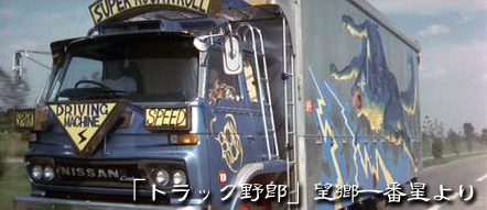 BOWWOW_Truck